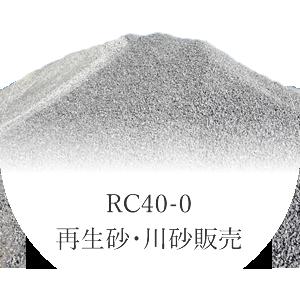 RC40-0 再生砂・川砂販売