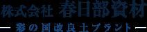 株式会社春日部資材 -彩の国改良土プラント-